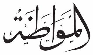 Citoyenneté en arabe